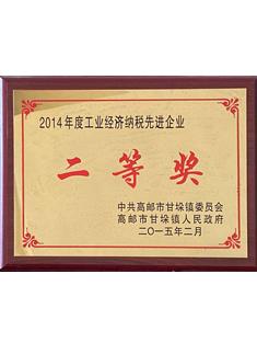 2014年度工业经济纳税先进企业二等奖