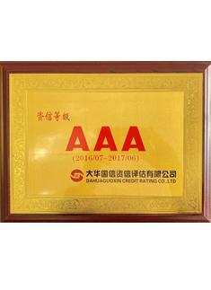 2016.7-2017.6 AAA资信等级