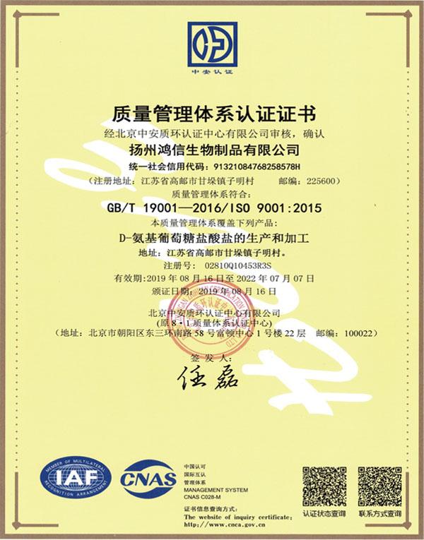 质量管理体系 ISO 9001