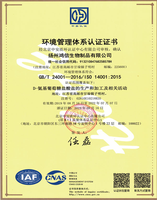 环境管理体系ISO14001