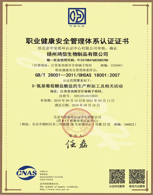 职业健康安全管理体系认证 OHSAS 18001