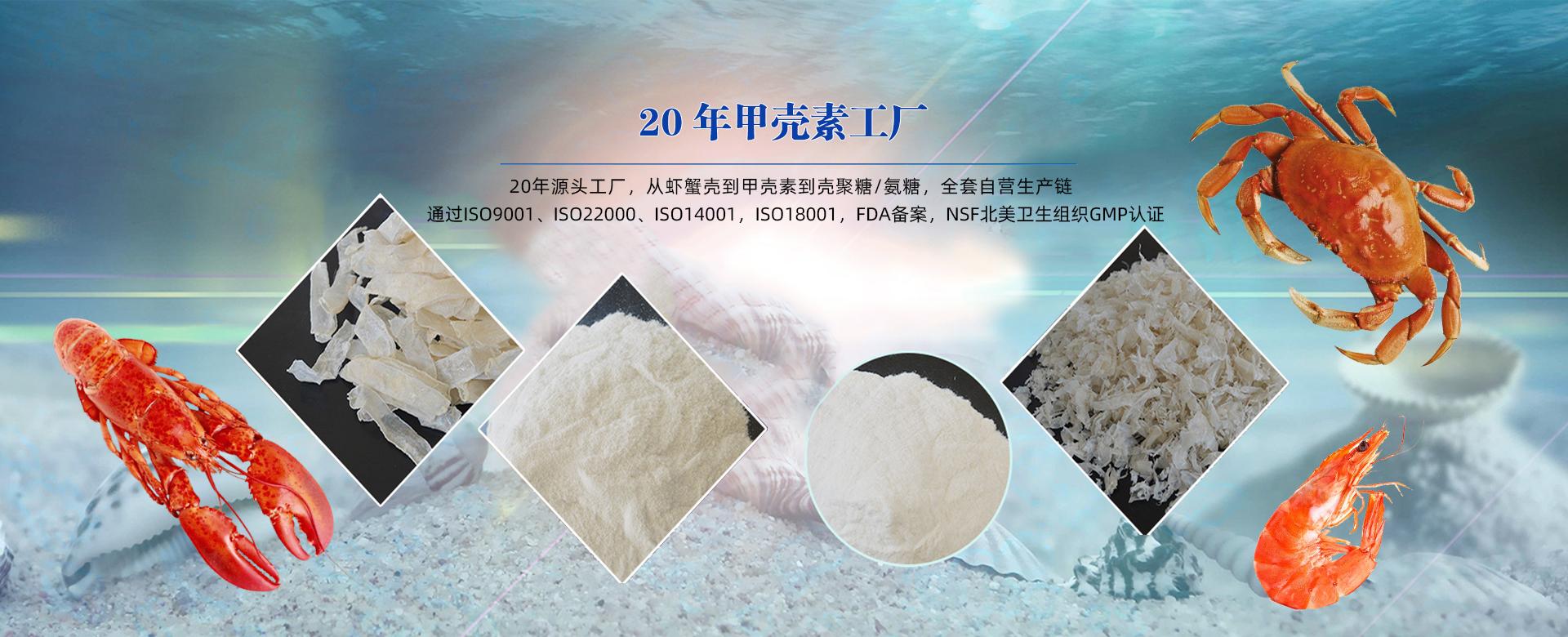 壳聚糖价格,壳聚糖厂家,化妆品壳聚糖